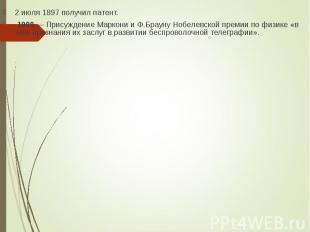 2 июля 1897 получил патент. 2 июля 1897 получил патент. 1909 — Присуждение Марко