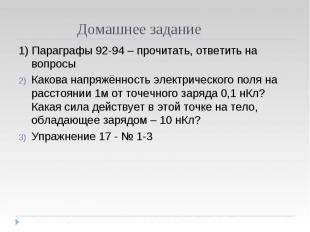 1) Параграфы 92-94 – прочитать, ответить на вопросы 1) Параграфы 92-94 – прочита