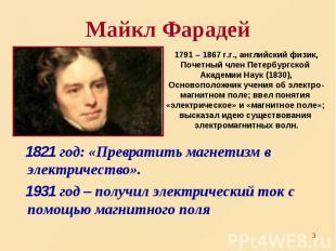 1821 год: «Превратить магнетизм в электричество». 1821 год: «Превратить магнетиз