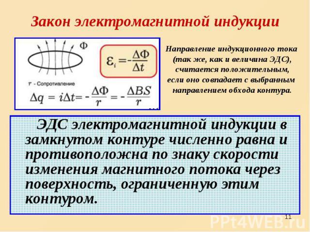 ЭДС электромагнитной индукции в замкнутом контуре численно равна и противоположна по знаку скорости изменения магнитного потока через поверхность, ограниченную этим контуром. ЭДС электромагнитной индукции в замкнутом контуре численно равна и противо…