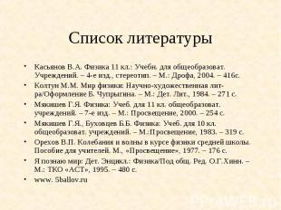 Касьянов В.А. Физика 11 кл.: Учебн. для общеобразоват. Учреждений. – 4-е изд., с