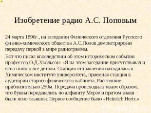 24 марта 1896г., на заседании Физического отделения Русского физико-химического