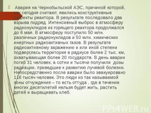 Авария на Чернобыльской АЭС, причиной которой, как сегодня считают, явились конс