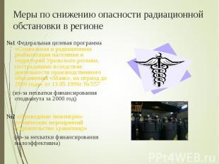 №1 Федеральная целевая программа «Социальная и радиационная реабилитация населен