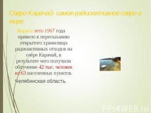 Жаркое лето 1967 года привело к пересыханию открытого хранилища радиоактивных от