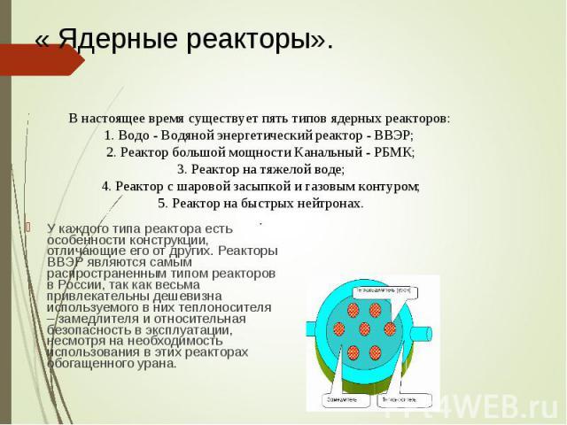 У каждого типа реактора есть особенности конструкции, отличающие его от других. Реакторы ВВЭР являются самым распространенным типом реакторов в России, так как весьма привлекательны дешевизна используемого в них теплоносителя – замедлителя и относит…