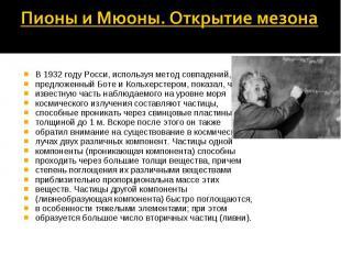 В 1932 году Росси, используя метод совпадений, В 1932 году Росси, используя мето