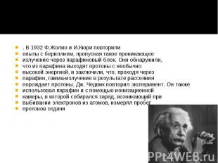 . В 1932 Ф.Жолио и И.Кюри повторили . В 1932 Ф.Жолио и И.Кюри повторили опыты с