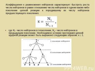 где Ni - число нейтронов в i-поколении, Ni-1 - число нейтронов в предыдущем поко