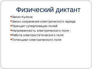 Физический диктант Закон Кулона Закон сохранения электрического заряда Принцип с