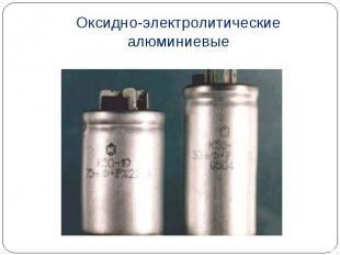 Оксидно-электролитические алюминиевые