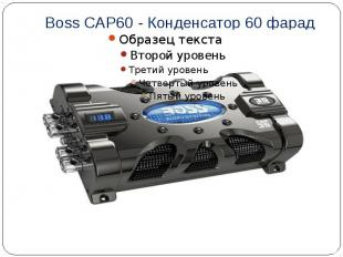 Boss CAP60 - Конденсатор 60 фарад