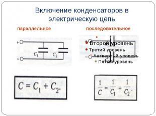 Включение конденсаторов в электрическую цепь параллельное