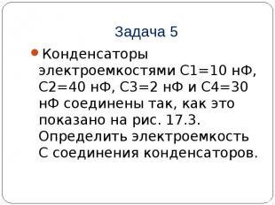 Задача 5 Конденсаторы электроемкостями C1=10 нФ, С2=40 нФ, C3=2 нФ и C4=30 нФ со