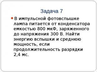 Задача 7 В импульсной фотовспышке лампа питается от конденсатора емкостью 800 мк