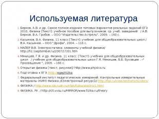 Используемая литература Берков, А.В. и др. Самое полное издание типовых варианто