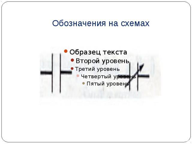 Обозначения на схемах