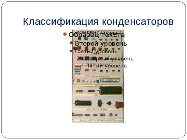 Классификация конденсаторов