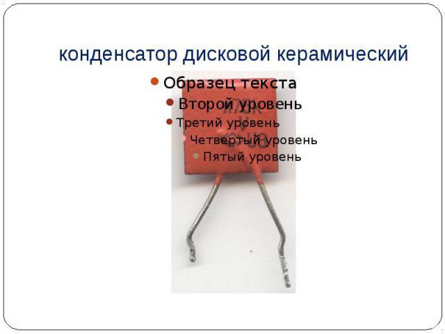 конденсатор дисковой керамический