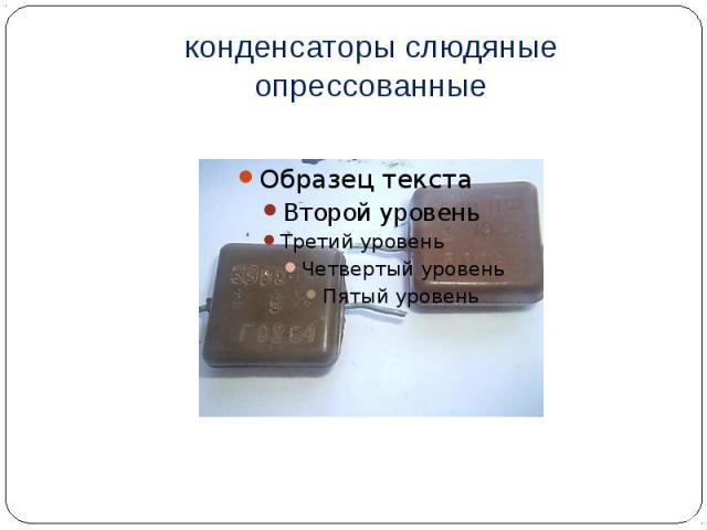 конденсаторы слюдяные опрессованные