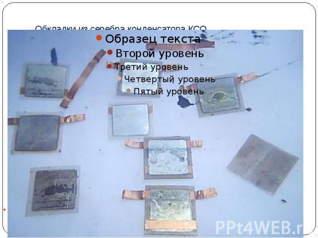 Обкладки из серебра конденсатора КСО.