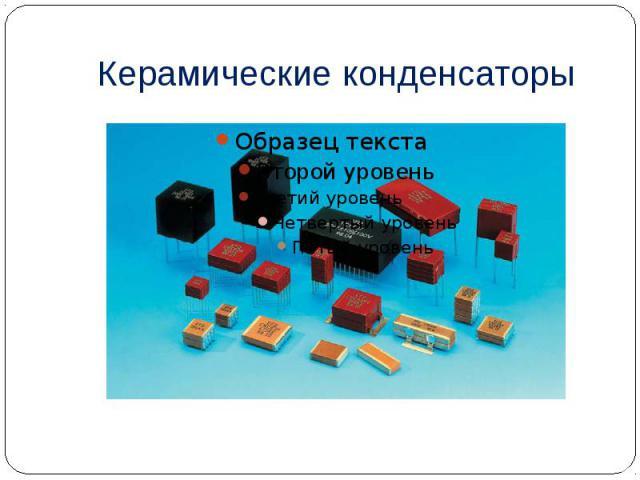Керамические конденсаторы