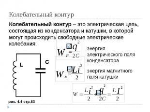 Колебательный контур Колебательный контур – это электрическая цепь, состоящая из