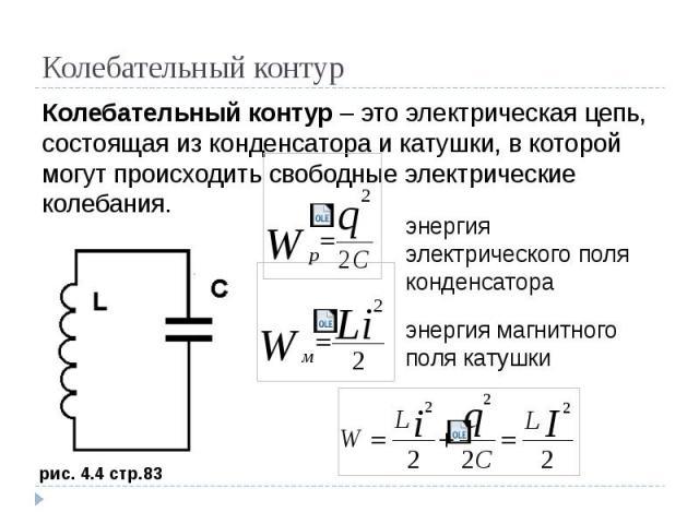 Колебательный контур Колебательный контур – это электрическая цепь, состоящая из конденсатора и катушки, в которой могут происходить свободные электрические колебания.