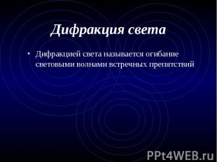 Дифракцией света называется огибание световыми волнами встречных препятствий Диф