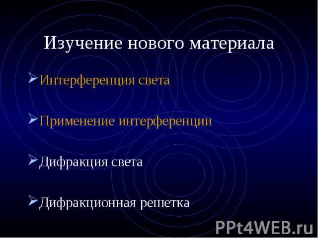 Интерференция света Интерференция света Применение интерференции Дифракция света Дифракционная решетка