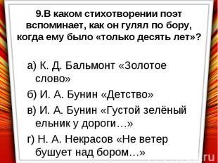 а) К. Д. Бальмонт «Золотое слово» б) И. А. Бунин «Детство» в) И. А. Бунин «Густо