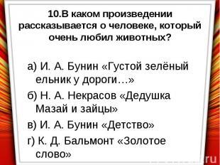 а) И. А. Бунин «Густой зелёный ельник у дороги…» б) Н. А. Некрасов «Дедушка Маза