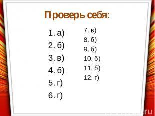 а) а) б) в) б) г) г)