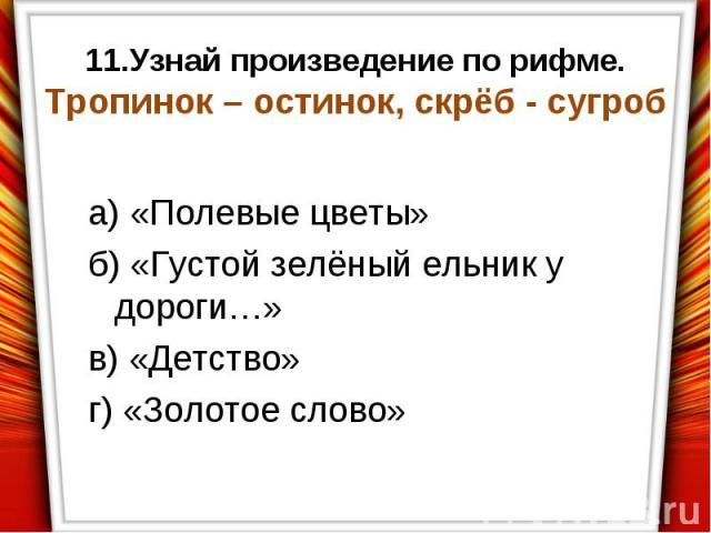 а) «Полевые цветы» б) «Густой зелёный ельник у дороги…» в) «Детство» г) «Золотое слово»