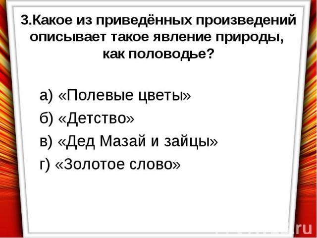 а) «Полевые цветы» б) «Детство» в) «Дед Мазай и зайцы» г) «Золотое слово»