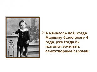 А началось всё, когда Маршаку было всего 4 года, уже тогда он пытался сочинять с