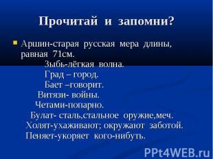 Аршин-старая русская мера длины, равная 71см. Зыбь-лёгкая волна. Град – город. Б