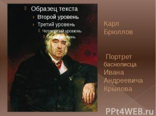 Карл Брюллов Портрет баснописца Ивана Андреевича Крылова