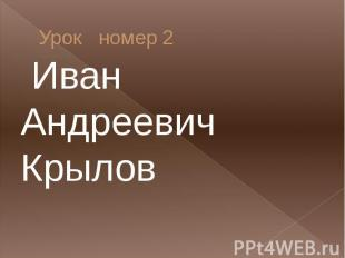 Урок номер 2 Иван Андреевич Крылов