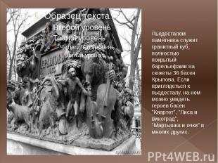 Пьедесталом памятника служит гранитный куб, полностью покрытый барельефами на сю