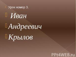 Урок номер 3. Иван Андреевич Крылов