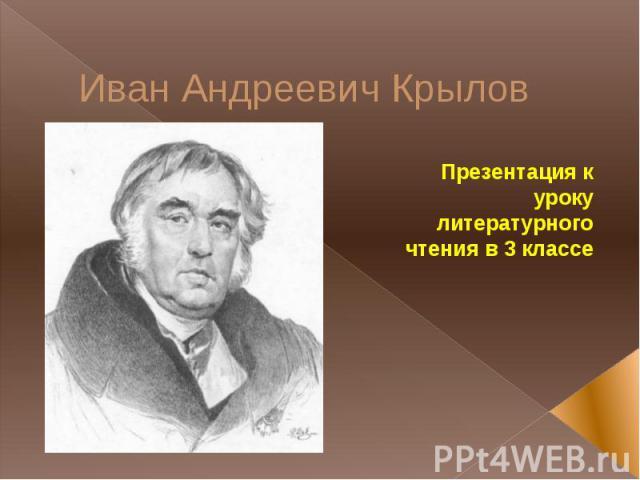 Иван Андреевич Крылов Презентация к уроку литературного чтения в 3 классе