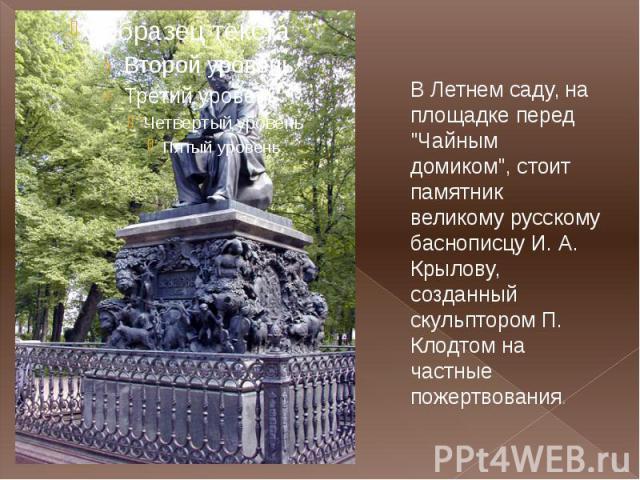 """В Летнем саду, на площадке перед """"Чайным домиком"""", стоит памятник великому русскому баснописцу И. А. Крылову, созданный скульптором П. Клодтом на частные пожертвования."""
