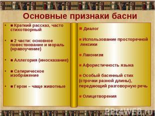 ■ Краткий рассказ, часто стихотворный ■ Краткий рассказ, часто стихотворный ■ 2