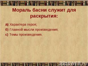 а) Характера героя; а) Характера героя; б) Главной мысли произведения; с) Темы п