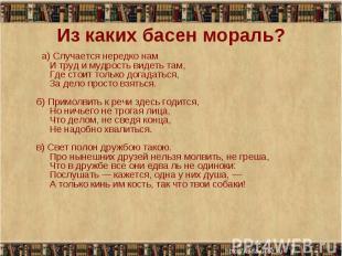 а)Случается нередко нам &