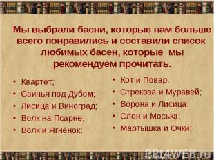 Квартет; Квартет; Свинья под Дубом; Лисица и Виноград; Волк на Псарне; Волк и Яг