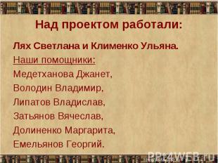 Лях Светлана и Клименко Ульяна. Лях Светлана и Клименко Ульяна. Наши помощники: