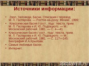 Эзоп. Заповеди. Басни. Описания/перевод М.Л.Гаспарова.&n