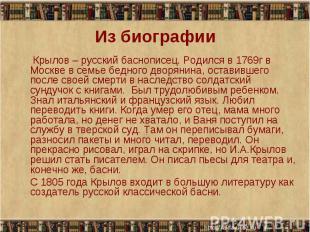 Крылов – русский баснописец. Родился в 1769г в Москве в семье бедного дворянина,